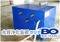 水質浄化装置クリアBO