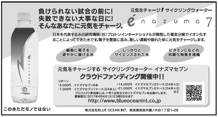 西日本新聞広告「イナズマセブン」