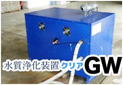 水質浄化装置クリアGW